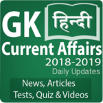 GK and Current Affairs Quiz in Hindi 2018-19 for PC