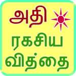 Tantra Mantra in Tamil for PC