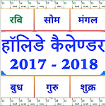 India Holiday calendar 2019 for PC
