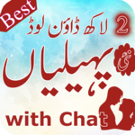 Paheliyan in urdu with answer with chat for PC